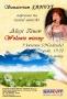 plakat Alicja Tanew
